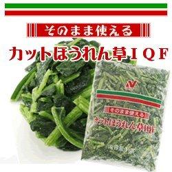 冷凍 ニチレイ ≪そのまま使える≫カットほうれん草/IQF(...