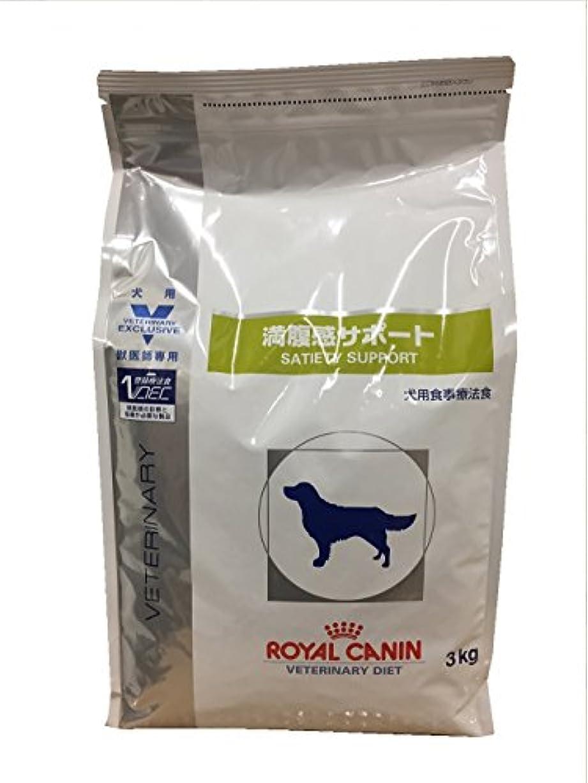 怠感細部相談ロイヤルカナン 療法食 満腹感サポート 犬用 ドライ 3kg