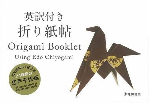 英訳付き 折り紙帖-Origami Booklet, Using Edo Chiyogami (池田書店の英訳付き折り紙シリーズ)の詳細を見る