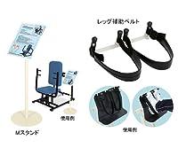 高田ベッド レッグ補助ベルト TB-61 メディブルー