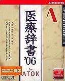 医療辞書'06 for ATOK(NW)