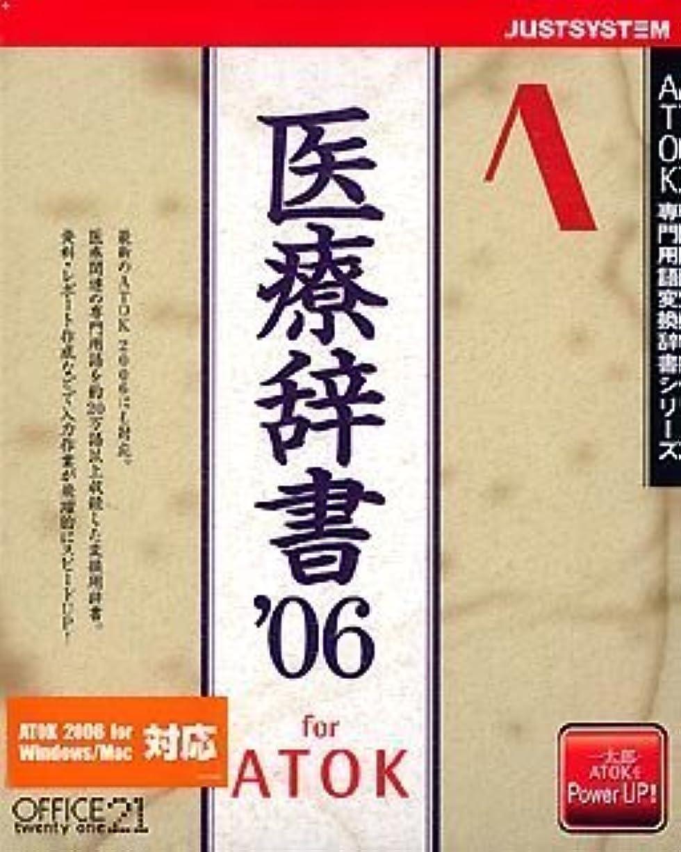 はちみつニンニク厚い医療辞書'06 for ATOK(NW)