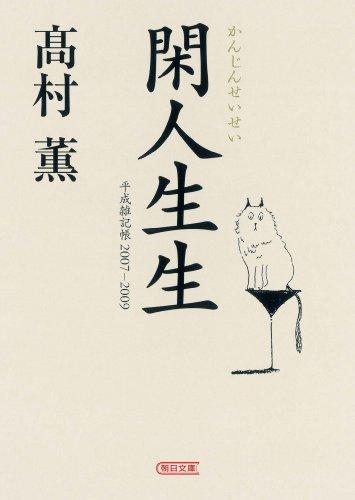 閑人生生 平成雑記帳2007~2009 (朝日文庫)の詳細を見る