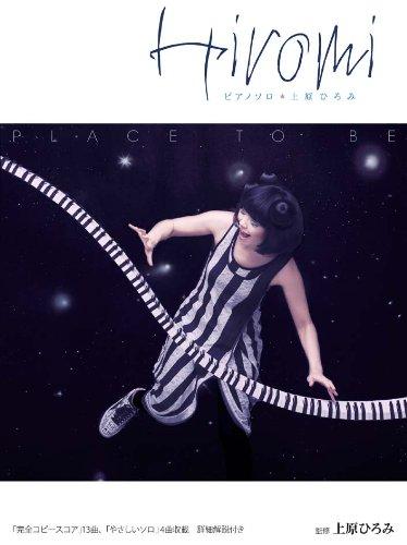 ピアノソロ PLACE TO BE/上原ひろみ