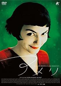 アメリ(廉価版) [DVD]
