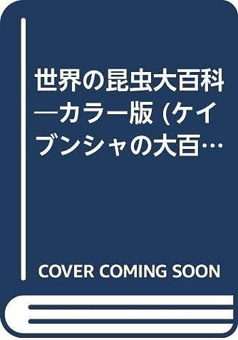 世界の昆虫大百科―カラー版 (ケイブンシャの大百科 (674))