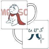 すごいよ!!まさるさん メソマグカップ