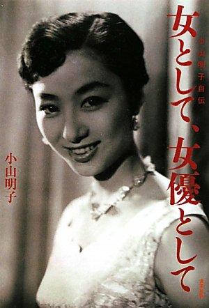 女として、女優として―小山明子自伝