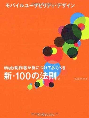 モバイルユーザビリティ・デザイン Web制作者が身につけておくべき新・100の法則。