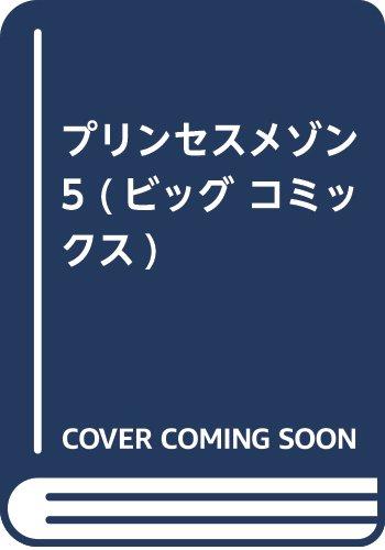 プリンセスメゾン 5 (ビッグ コミックス)