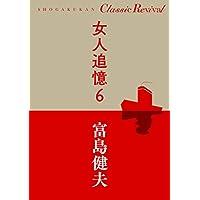 女人追憶 6 (6) (Classic Revival)