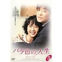 バラ色の人生 05