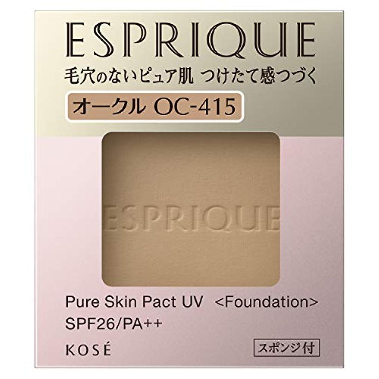 エスプリーク ピュアスキン パクト UV OC-415 オークル 9.3g