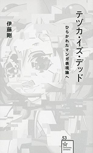テヅカ・イズ・デッド ひらかれたマンガ表現論へ (星海社新書)