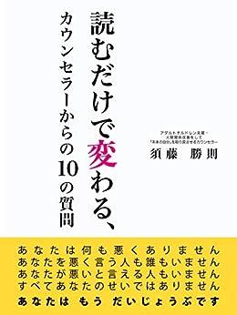[須藤 勝則]の読むだけで変わる、カウンセラーからの10の質問