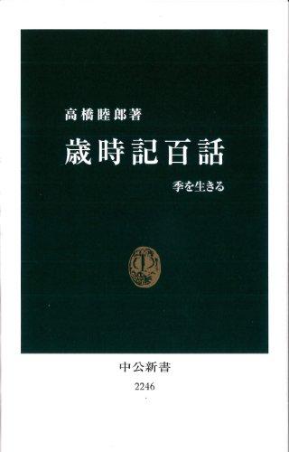 歳時記百話 - 季を生きる (中公新書)