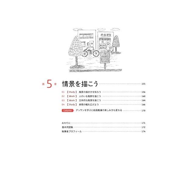 線一本からはじめる伝わる絵の描き方 ロジカル...の紹介画像15