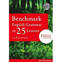Benchmark English Grammar in 25 Lessons (総合英語Forest)