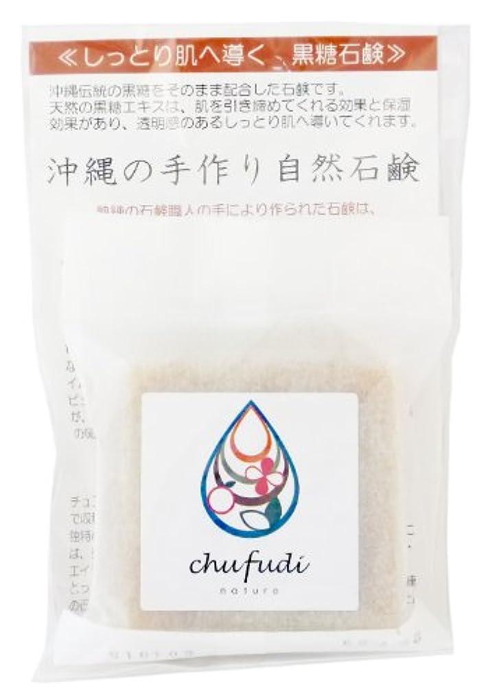 良いアンビエント潤滑するチュフディ ナチュール しっとり肌へ導く 沖縄原産 黒糖石鹸