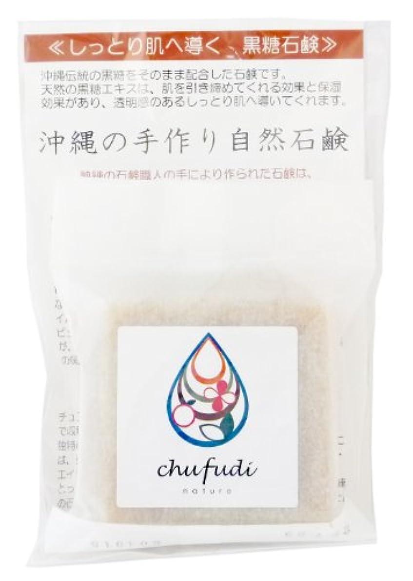 圧縮された教会液化するチュフディ ナチュール しっとり肌へ導く 沖縄原産 黒糖石鹸