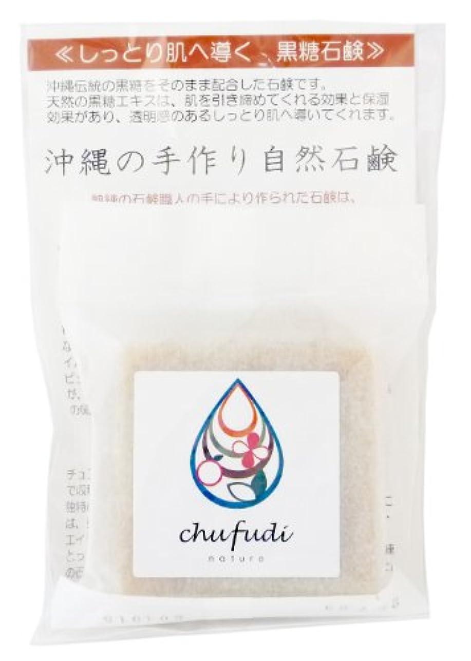 バッジの前で父方のチュフディ ナチュール しっとり肌へ導く 沖縄原産 黒糖石鹸