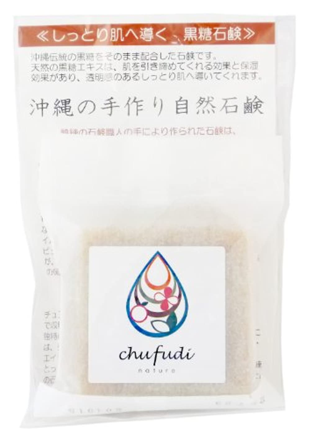 有限視力軍隊チュフディ ナチュール しっとり肌へ導く 沖縄原産 黒糖石鹸