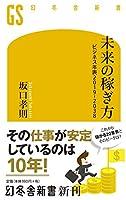 未来の稼ぎ方 ビジネス年表2019-2038 (幻冬舎新書)