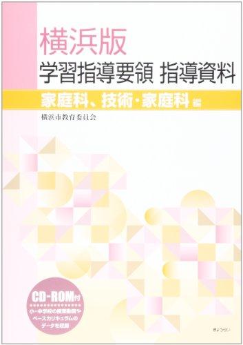 横浜版学習指導要領指導資料 家庭科、技術・家庭科編