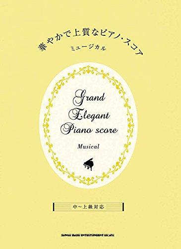 華やかで上質なピアノ・スコア ミュージカルの詳細を見る