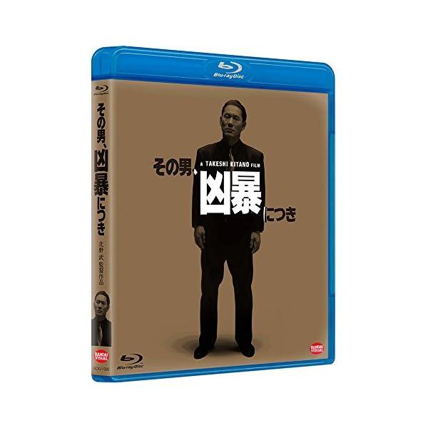 その男、凶暴につき [Blu-ray]の紹介画像2