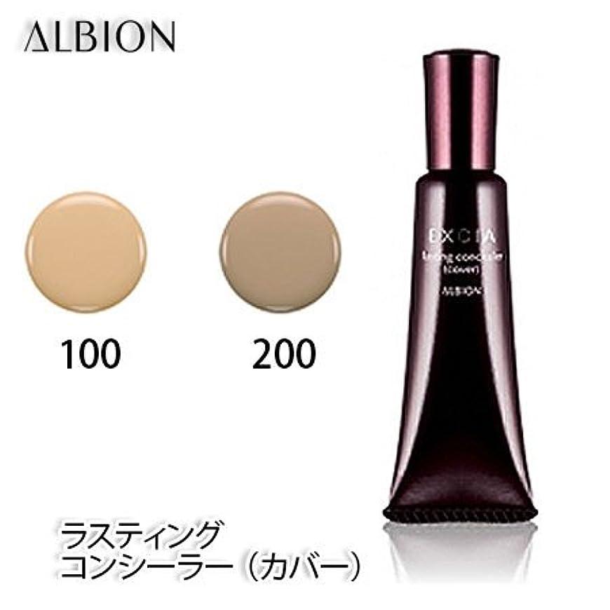 主婦遊び場天使アルビオン エクシア AL ラスティング コンシーラー(カバー)SPF25 PA++ 15g 2色-ALBION- 100