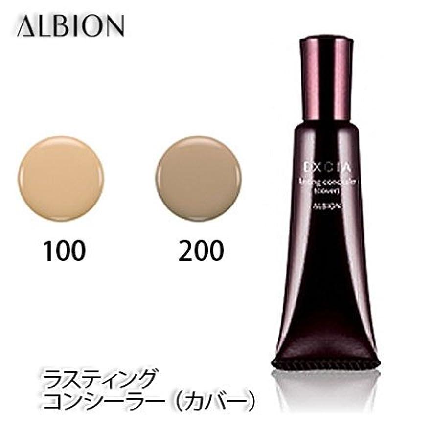 誰も広大な効率的アルビオン エクシア AL ラスティング コンシーラー(カバー)SPF25 PA++ 15g 2色-ALBION- 100