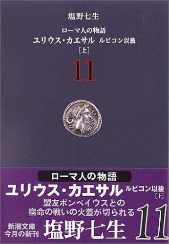 ローマ人の物語〈11〉ユリウス・カエサル―ルビコン以後(上) (新潮文庫)の詳細を見る