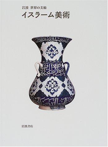 イスラーム美術 (岩波 世界の美術)の詳細を見る