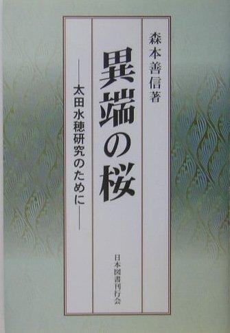 異端の桜―太田水穂研究のために