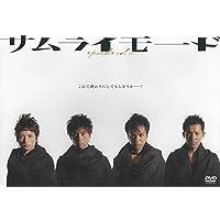 pnish vol.10 「サムライモード」DVD