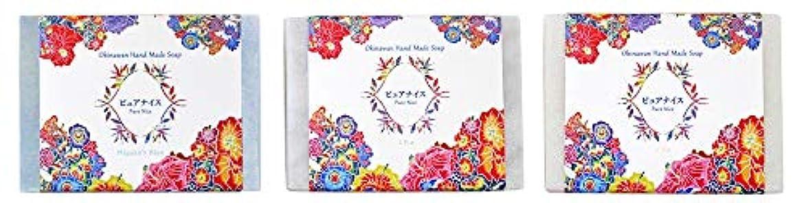 体略奪マウンドピュアナイス おきなわ素材石けんシリーズ 3個セット(Miyako's Blue、くちゃ、ソフト/紅型)