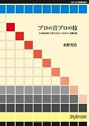 プロの音プロの技 (stylenote Nowbooks (1))