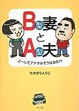 B型妻とA型夫―どーしてアナタはそうなるの!?