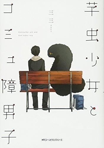 芋虫少女とコミュ障男子 (ジーンピクシブシリーズ)の詳細を見る