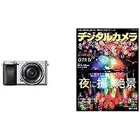 ソニー SONY ミラーレス一眼 α6400 パワーズームレンズキット E PZ 16-50mm F3.5-5.6 OSS シルバー ILCE-6400L S +デジタルカメラマガジン2019年8月号