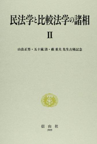 民法学と比較法学の諸相〈2〉山畠正男・五十嵐清・薮重夫先生古稀記念
