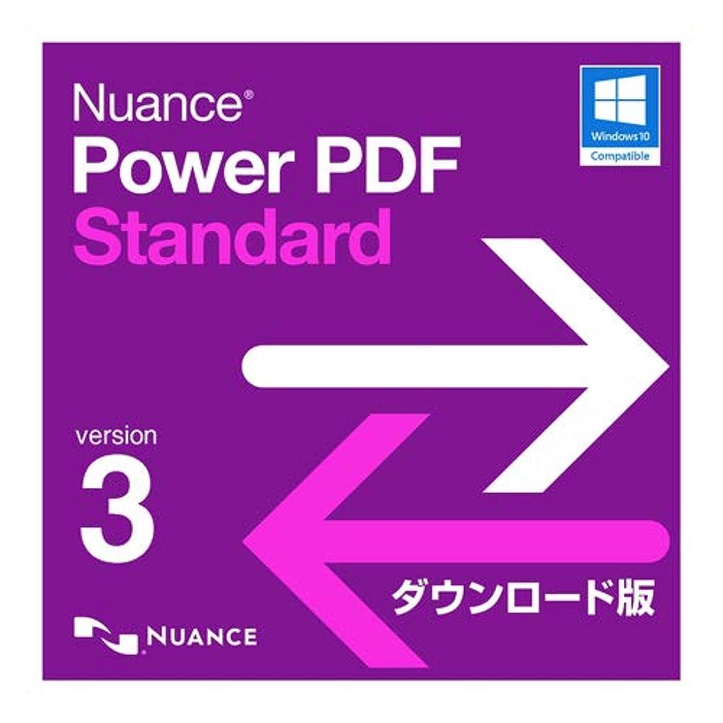 理想的のために文字Nuance Power PDF Standard 3.0|ダウンロード版|ダウンロード版