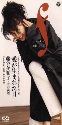 「愛が生まれた日」藤谷美和子とデュエットした大内義昭、死去