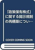 「政策保有株式」に関する開示規制の再構築について (金融商品取引法研究会研究記録)