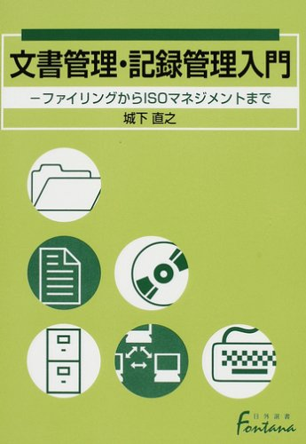 文書管理・記録管理入門—ファイリングからISOマネジメントまで (日外選書Fontana)