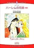 ハーレムの花嫁 前編 (エメラルドコミックス ハーレクインシリーズ)