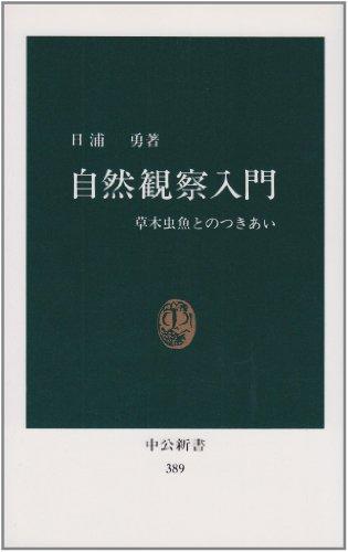 自然観察入門―草木虫魚とのつきあい (中公新書 (389))の詳細を見る