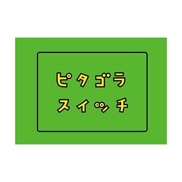 ピタゴラスイッチ ピタゴラゴール1号の紹介画像7