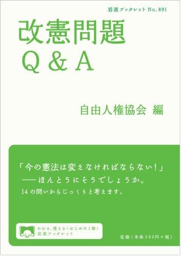 改憲問題Q&A (岩波ブックレット)の詳細を見る